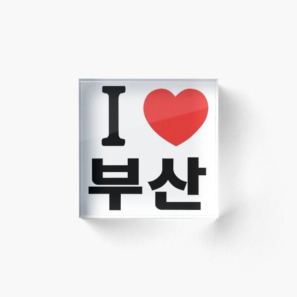 I heart Busan 부산 - 나는 부산 을 사랑 해요 Love Korea Acrylic Block