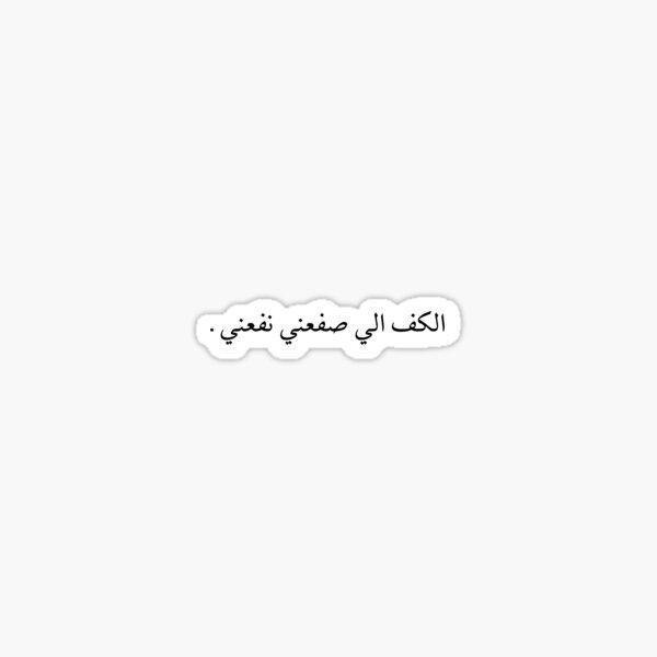 Omani quote Sticker