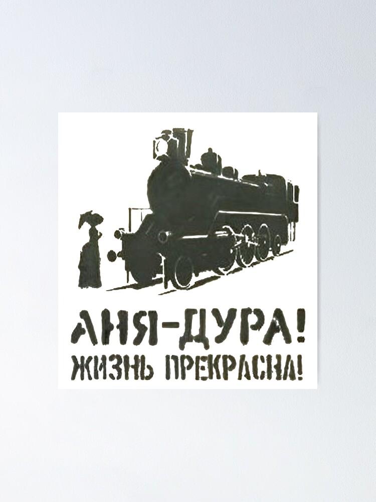 Alternate view of Аня - дура! Жизнь прекрасна! Anya is a fool! Life is Beautiful! Анна каренина, юмор Poster