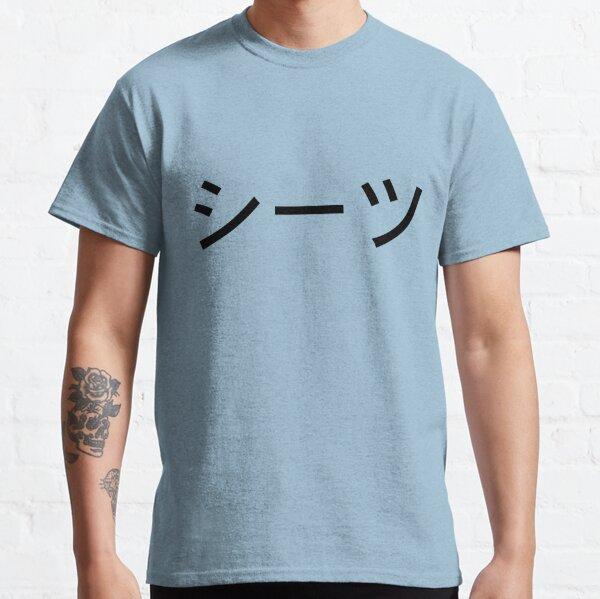 Deku Sheet T-Shirt Classic T-Shirt