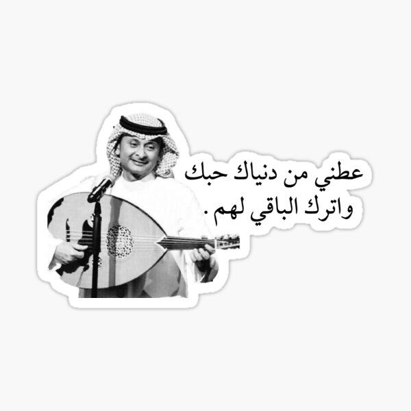 Abdulmajeed Abdallah Sticker