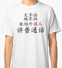 Fear of the Mandarin speaking Foreigner Classic T-Shirt