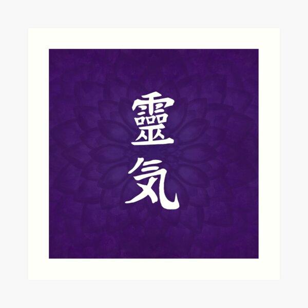 Reiki Symbols - in purple lotus  Art Print