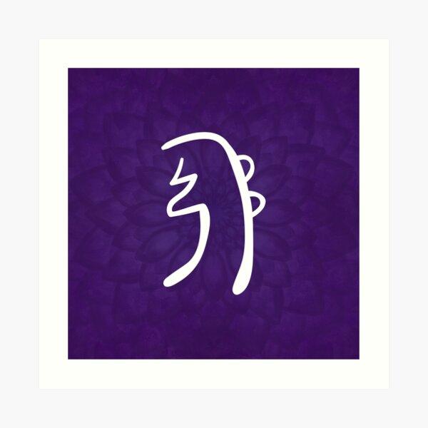 Reiki Sei He ki - in purple lotus  Art Print