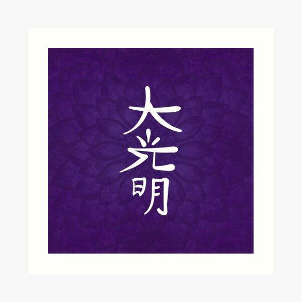 Reiki Dai Ko Myo in purple lotus  Art Print