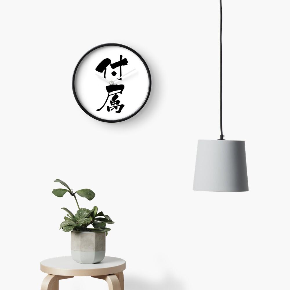"付属 (fuzoku) - ""attachment, belonging"" (verbal noun) — Japanese Shodo Calligraphy Reloj"