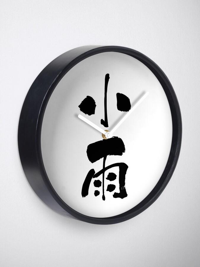 """Alternative Ansicht von 小雨 (kosame) - """"drizzle"""" (noun) — Japanese Shodo Calligraphy Uhr"""