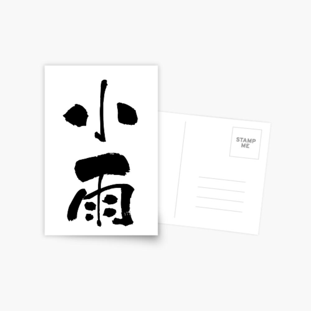 """小雨 (kosame) - """"drizzle"""" (noun) — Japanese Shodo Calligraphy Postkarte"""