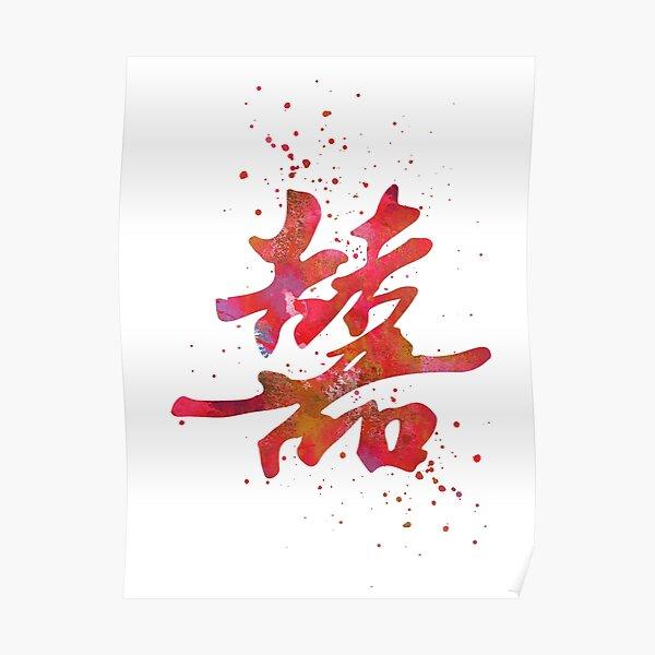Felicidad doble, acuarela doble felicidad caligrafía china de San Valentín Póster