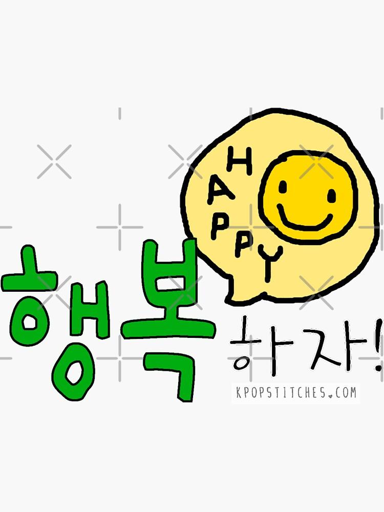 Korean Be Happy! 행복 하자! Korean Hangul by dubukat