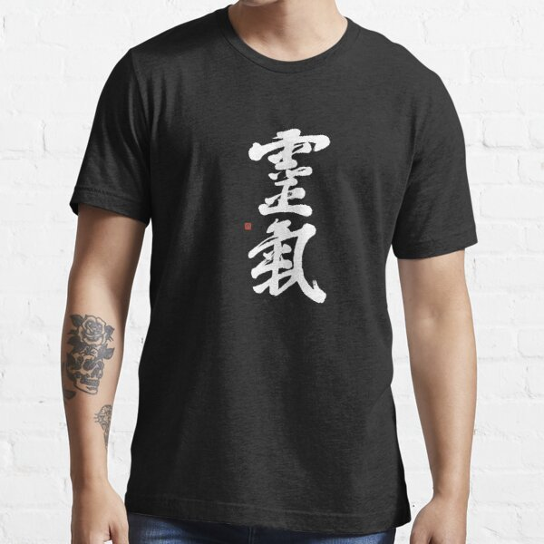 Reiki T-shirt With Hand-brushed Japanese Reiki Calligraphy Essential T-Shirt