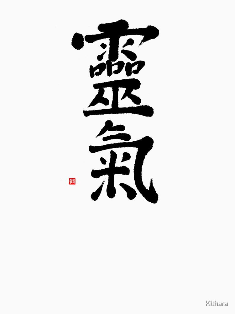 Reiki Kanji T-shirt With Hand-brushed Reiki Calligraphy  by Kithara
