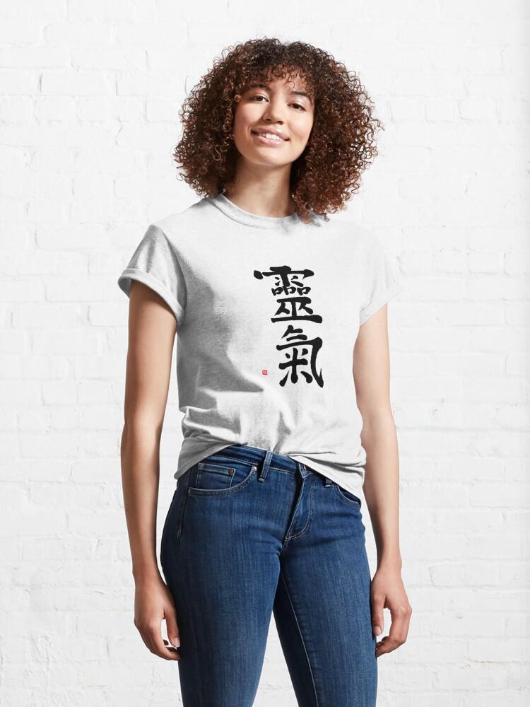 Alternate view of Reiki Kanji T-shirt With Hand-brushed Reiki Calligraphy  Classic T-Shirt
