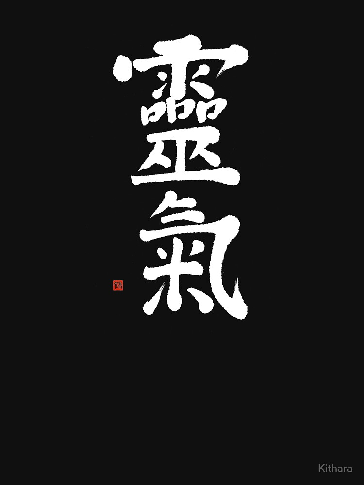 Reiki T-shirt With Inspirational Japanese Reiki Calligraphy by Kithara