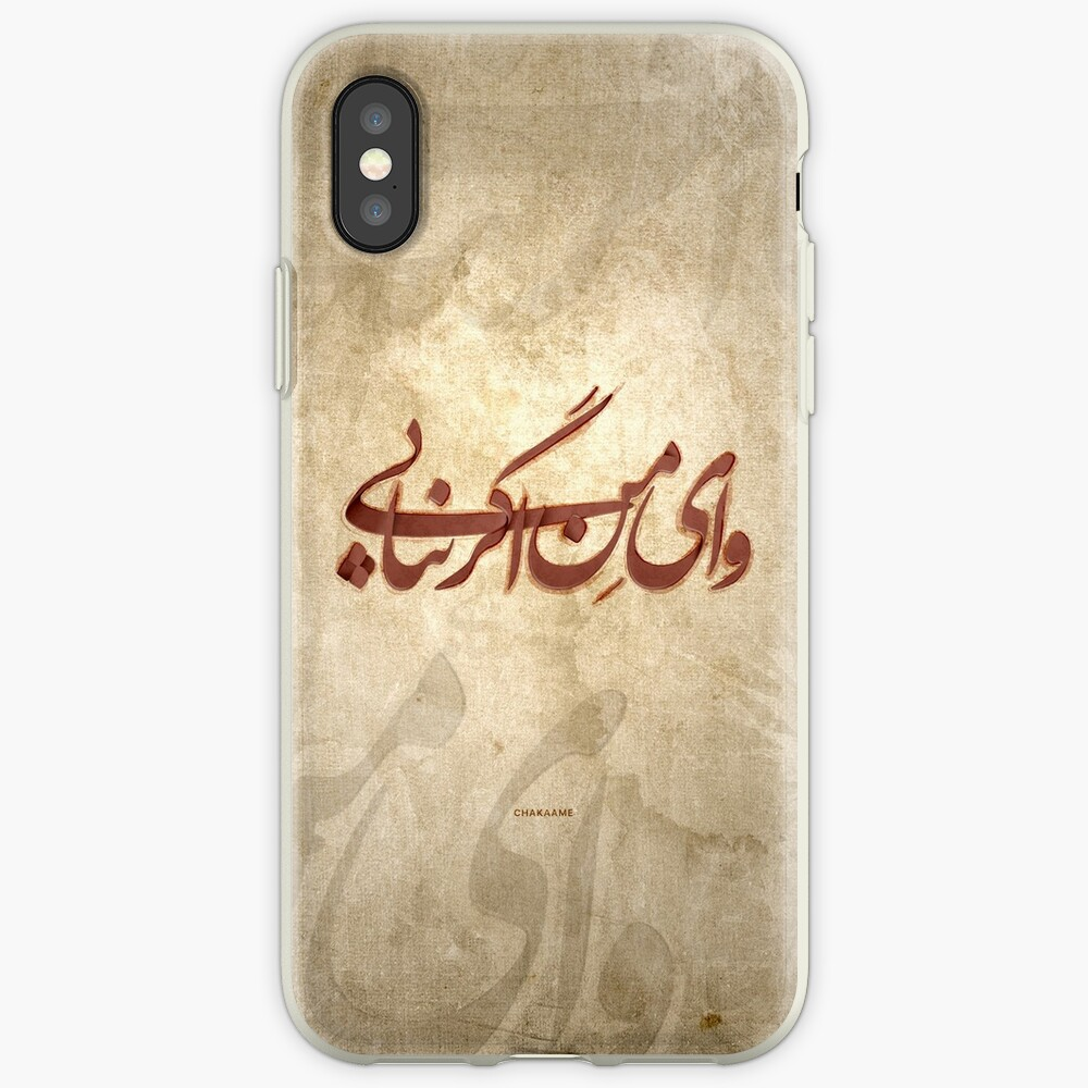Vay e Man Agar Nayaee iPhone Case & Cover