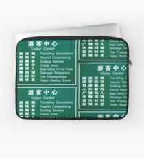 游客中心 Visitor Center Chinglish Laptop Sleeve