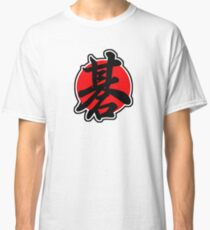 Go Japanese Kanji Classic T-Shirt