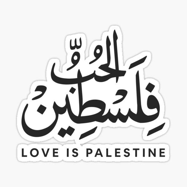Love is Palestine - الحب فلسطين Sticker