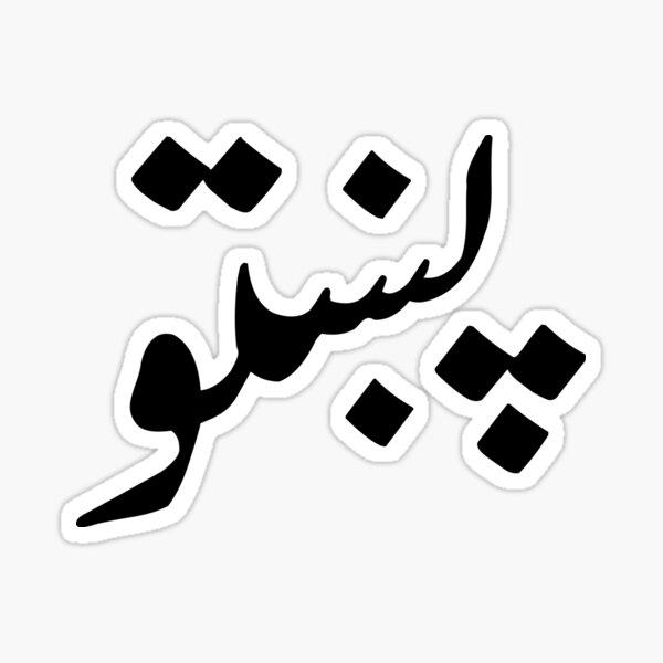 The word Pax̌tō written in the Pashto alphabet Sticker