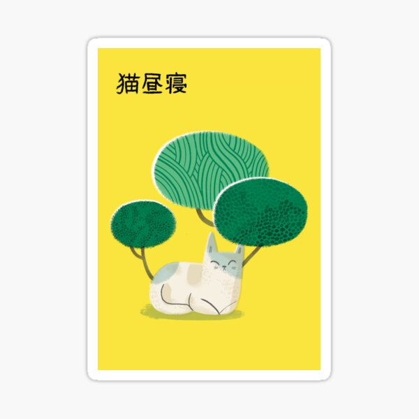 Cat nap (yellow) with Japanese text  Sticker