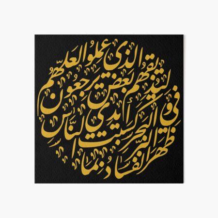Corruption Verse (Arabic Calligraphy) Art Board Print