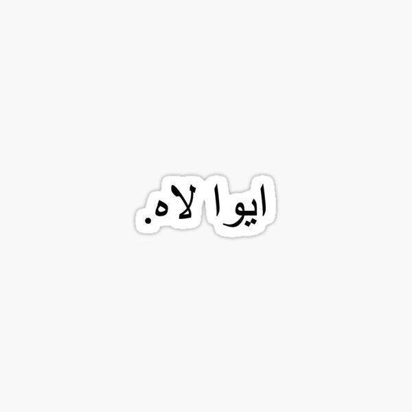 omani words Sticker