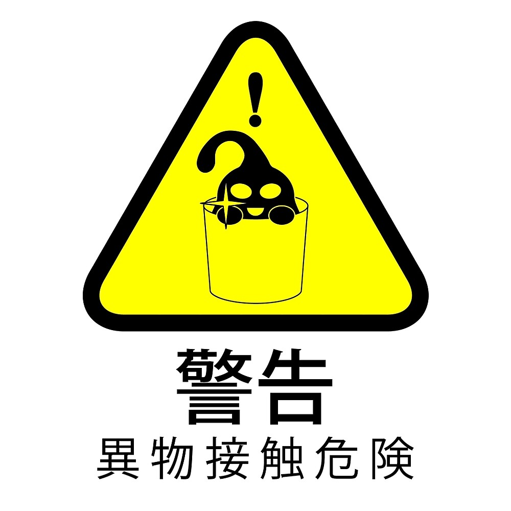 Suu Hazard Sign, Mischievous Version (Japanese text, for light backgrounds) by LoganAgle