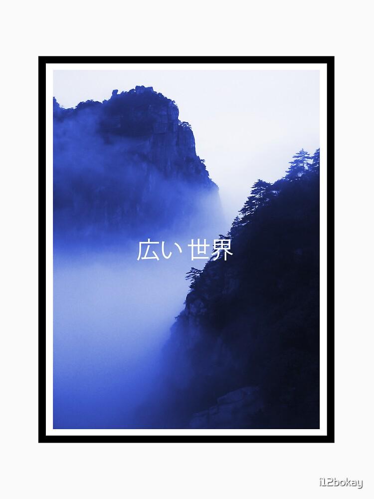"""広い 世界 """"Hiroi Sekai"""" by i12bokay"""