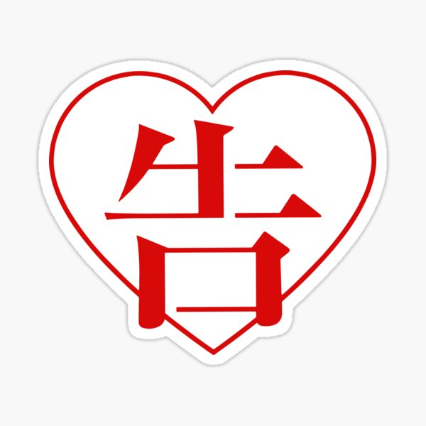 Kaguya-sama: El amor es título de la guerra del corazón Pegatina