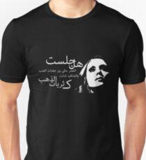Fairouz  فيروز Unisex T-Shirt