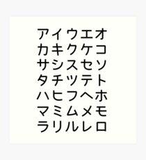 Katakana Alphabet Art Print