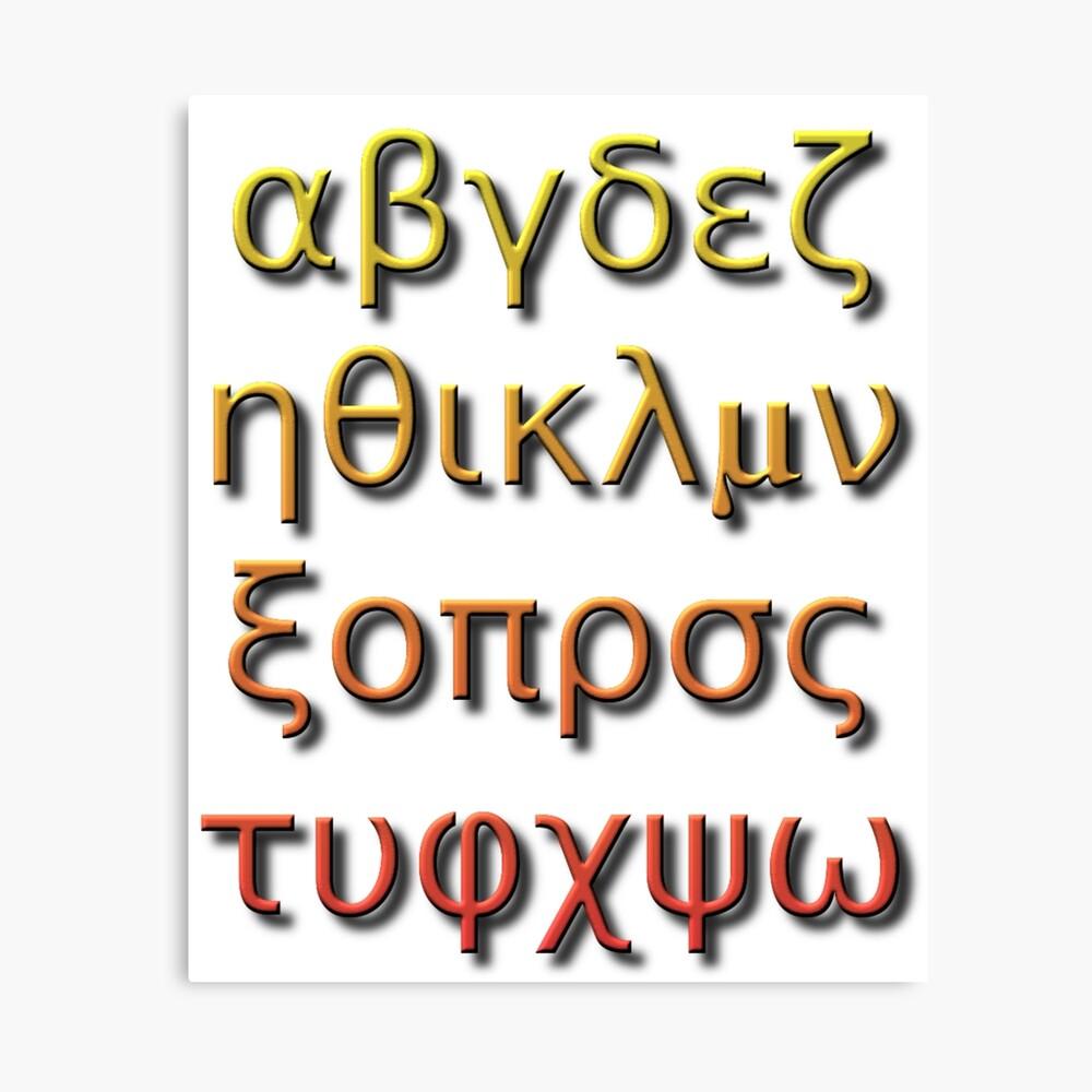 Greek alphabet Α α Β β Γ γ Δ δ Ε ε Ζ ζ Η η Θ θ Ι ι Κ κ Λ λ Μ μ Ν ν Ξ ξ Ο ο Π π Ρ ρ Σ σ/ς Τ τ Υ υ Φ φ Χ χ Ψ ψ Ω ω Canvas Print