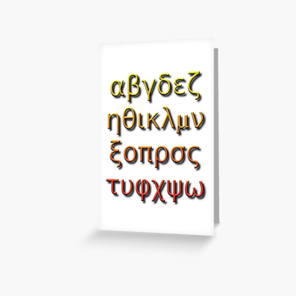 Greek alphabet Α α Β β Γ γ Δ δ Ε ε Ζ ζ Η η Θ θ Ι ι Κ κ Λ λ Μ μ Ν ν Ξ ξ Ο ο Π π Ρ ρ Σ σ/ς Τ τ Υ υ Φ φ Χ χ Ψ ψ Ω ω Greeting Card
