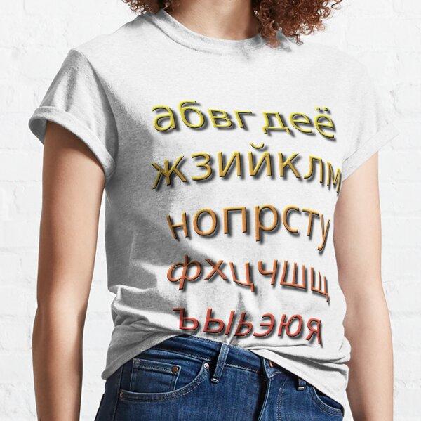 Алфавит, азбука,Russian alphabet, а,б,в,г,д,е,ё,ж,з,и,й,к,л,м,н,о,п,р,с,т,у,ф,х,ц,ч,ш,щ,ъ,ы,ь,э,ю,я Classic T-Shirt