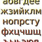 Алфавит, азбука,Russian alphabet, а,б,в,г,д,е,ё,ж,з,и,й,к,л,м,н,о,п,р,с,т,у,ф,х,ц,ч,ш,щ,ъ,ы,ь,э,ю,я by znamenski