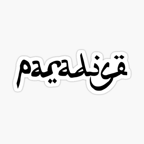 Paradise Hamza (Noir) Sticker