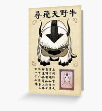 Avatar the Last Airbender - Lost Appa Wanted Poster Greeting Card