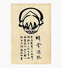 Avatar the Last Airbender - Toph Wanted Poster Photographic Print