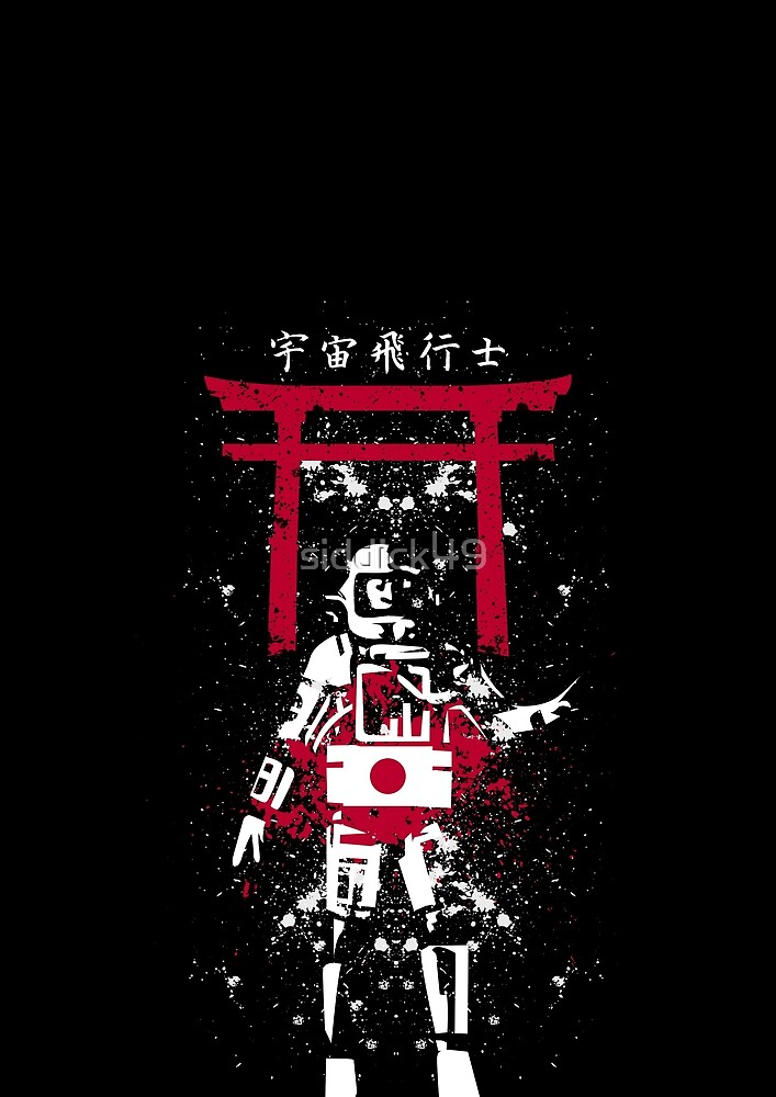 «La puerta torii» de siddick49