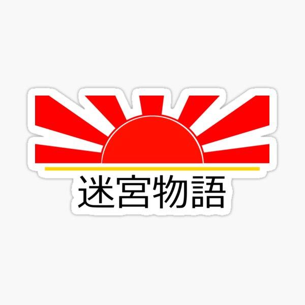 Neo-Tokyo, Japan Sticker