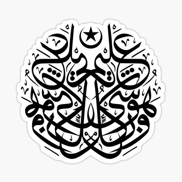 Arabic calligraphy thuluth Sticker