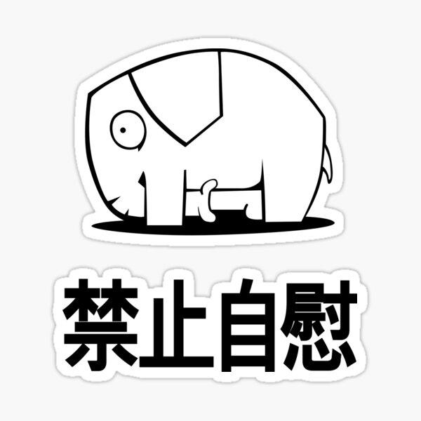 inspirado en un cartel público real de Japón. Solo los japoneses podrían llegar a cosas tan increíbles. Sin juego de palabras, por supuesto ... Pegatina