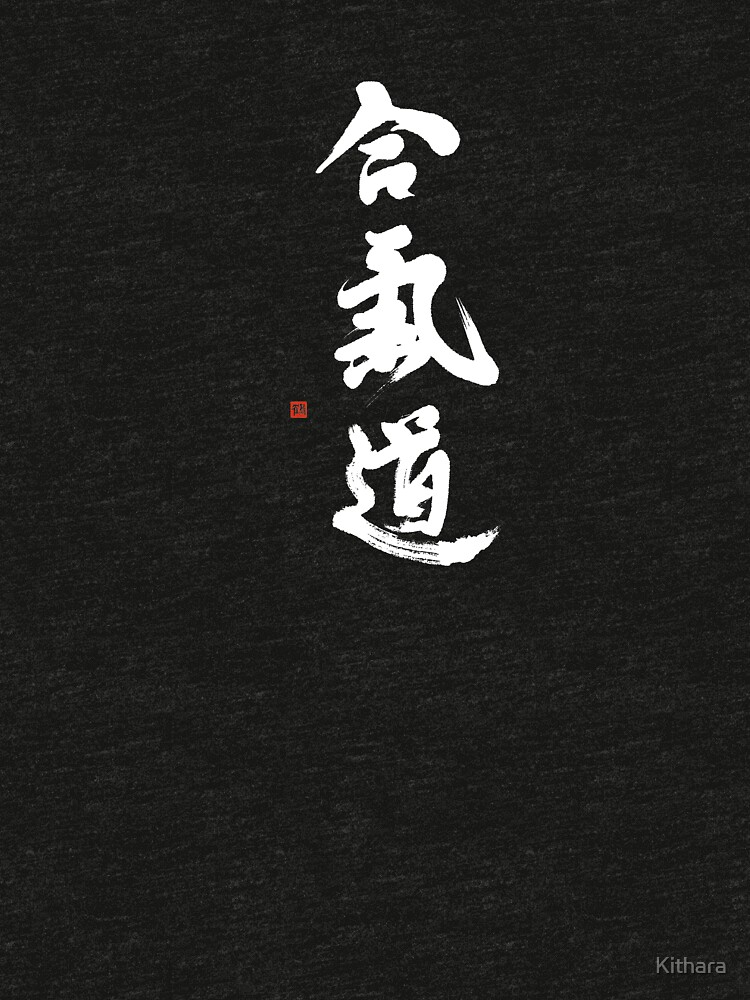 Aikido T-shirt With Hand-brushed Aikido Calligraphy by Kithara