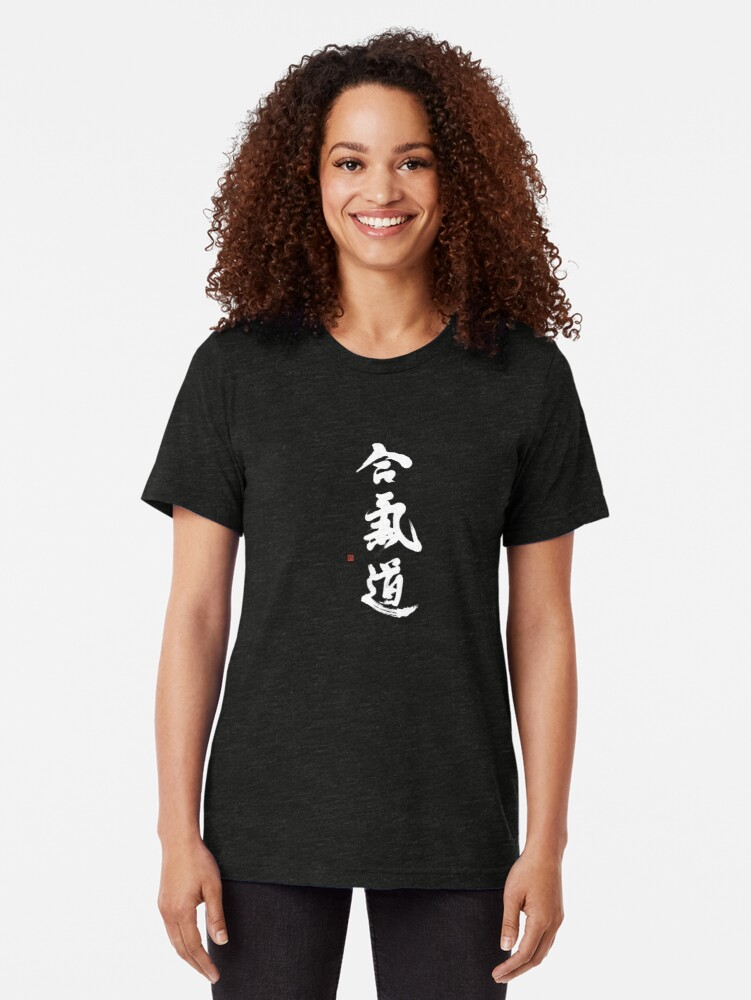 Alternate view of Aikido T-shirt With Hand-brushed Aikido Calligraphy Tri-blend T-Shirt