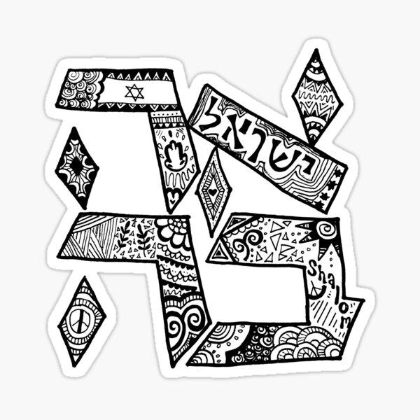 """""""Ahavah"""" - Hebrew Zentangle Sticker"""