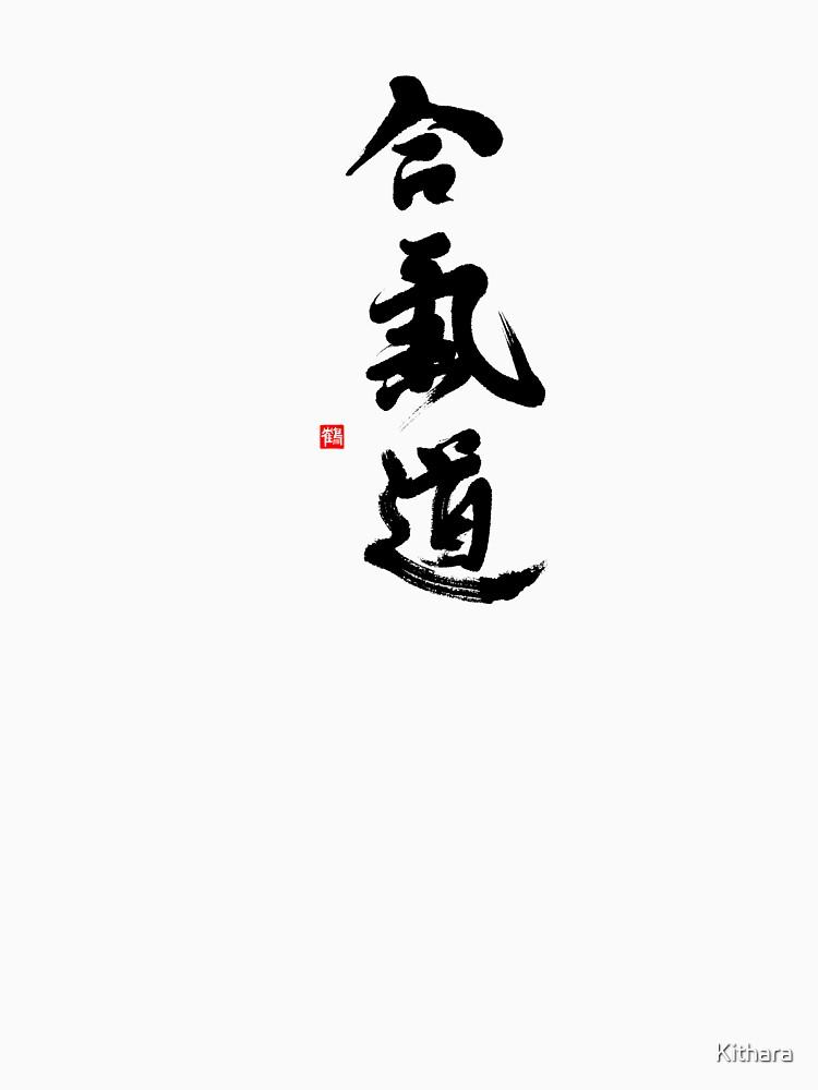 Martial Arts T-shirt With Original Aikido Calligraphy  by Kithara