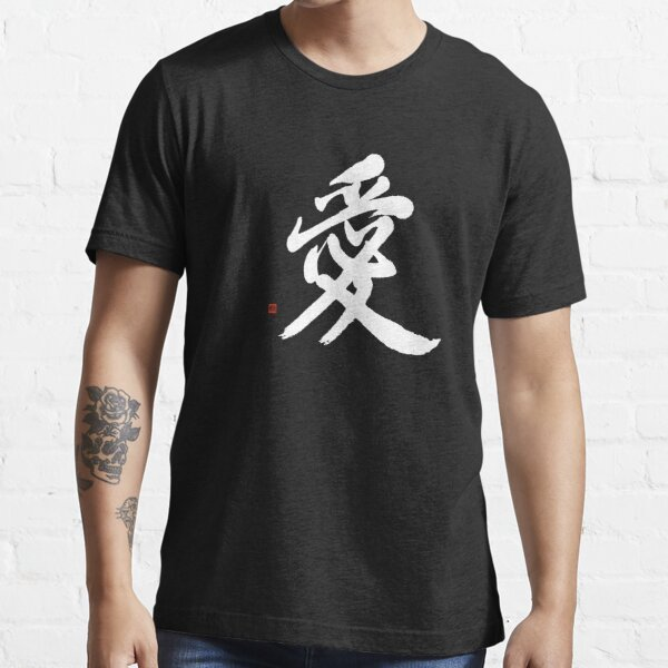 Love Kanji T-shirt With Japanese Symbol Ai/Love Calligraphy Essential T-Shirt