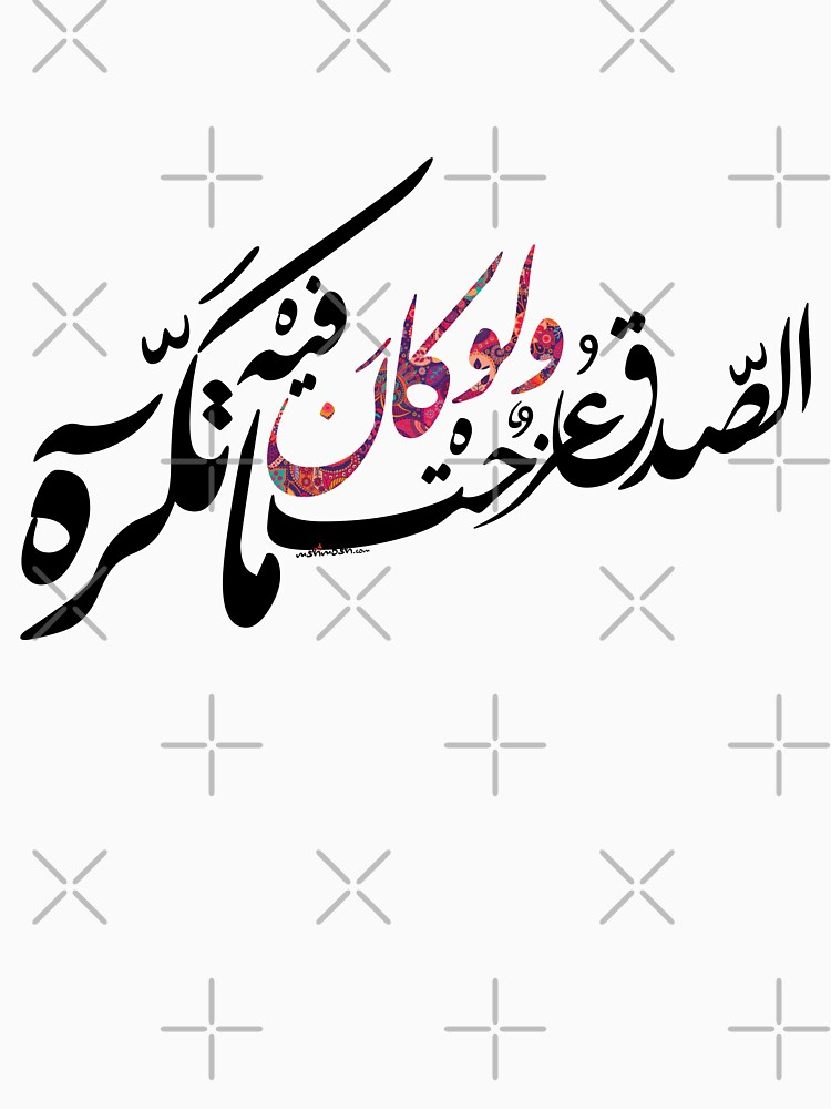 Arabic Calligraphy - الصدق عز ولو كان فيه ما تكره by mshmosh