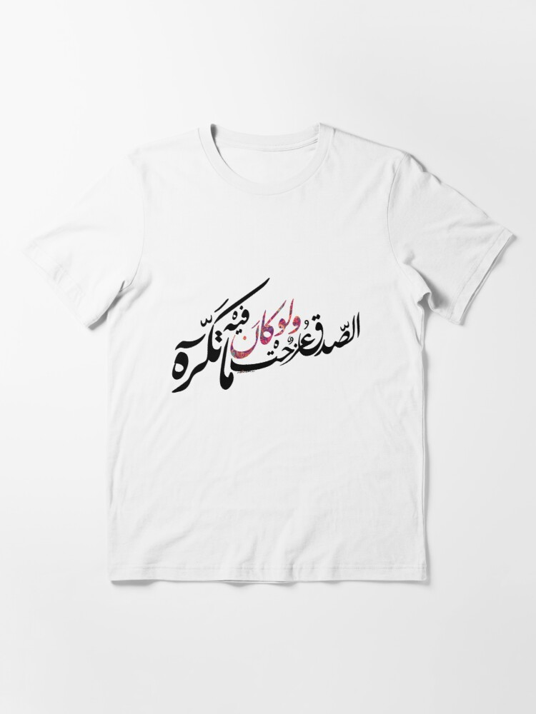 Alternate view of Arabic Calligraphy - الصدق عز ولو كان فيه ما تكره Essential T-Shirt