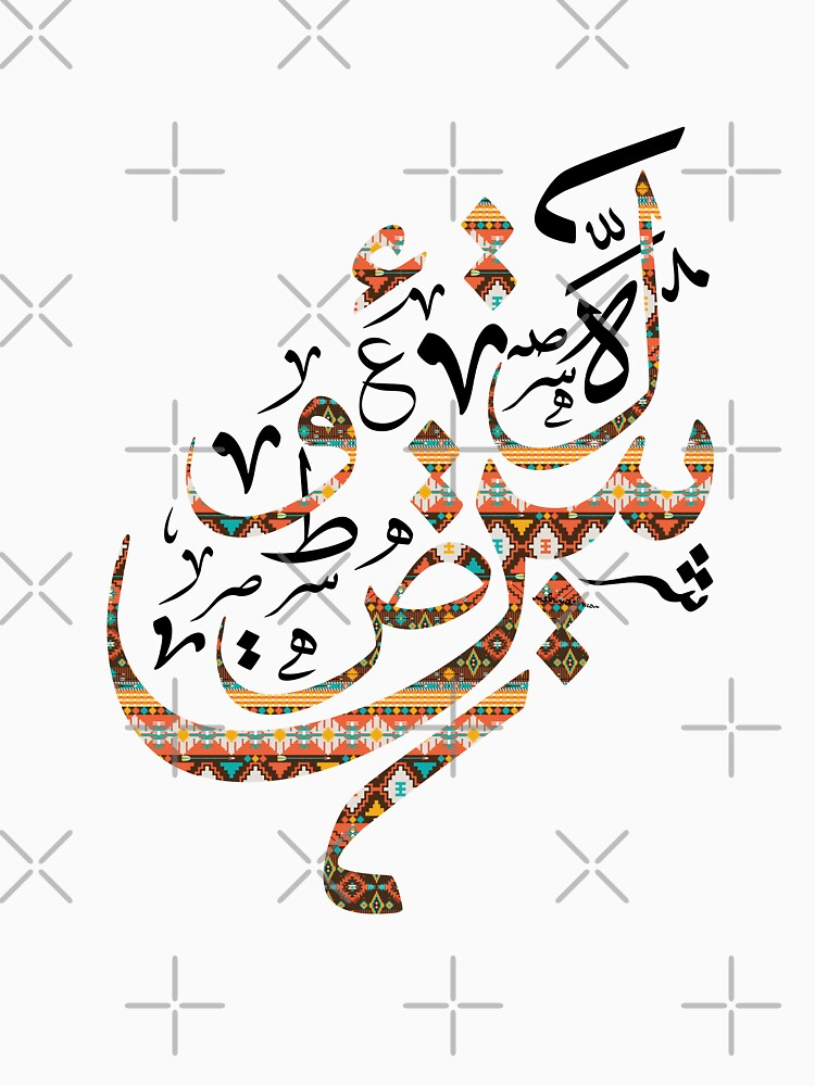 Arabic Calligraphy - Random Shape by mshmosh